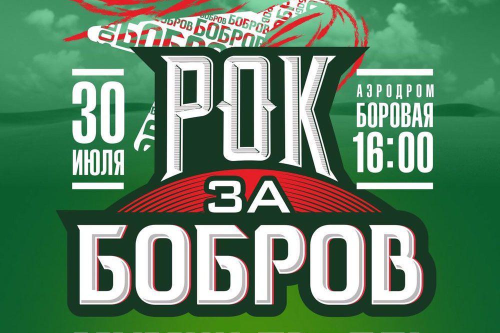 """фестиваль Білорусі """"Рок за Бобров"""""""