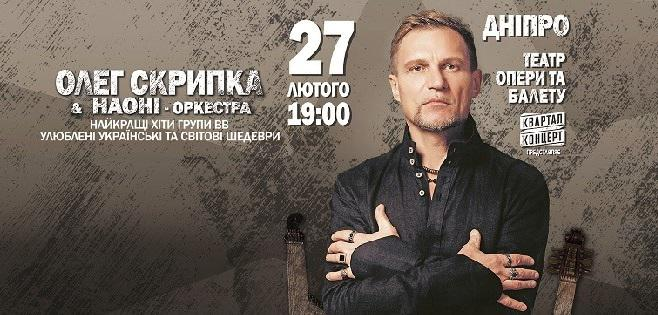 Олег Скрипка зіграє великий сольний концерт у супроводі оркестру НАОНІ у Дніпрі