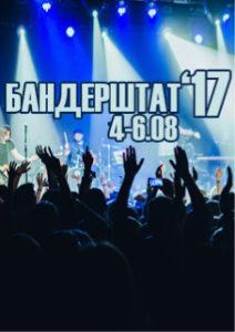 [:ua]Бандерштат 2017[:] @ Луцк, Украина | Рованці | Волинська область | Україна