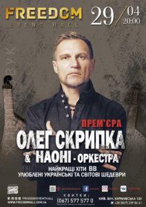 [:ua]Олег Скрипка та оркестр НАОНІ в Києві[:] @ Украина, Киев, Event Hall Freedom | Київ | Україна