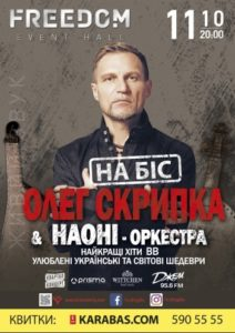 Олег Скрипка та оркестр НАОНІ в Києві @ Киев, Freedom | Київ | Україна