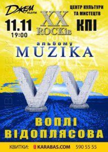 XX ROCKів АЛЬБОМУ «МУЗІКА» @ Київ, Центр культури КПІ | Київ | Україна