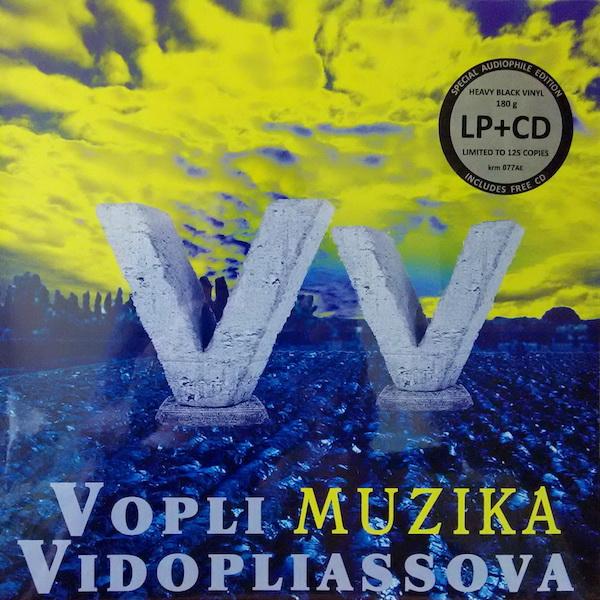 Музичне Видавництво «Країна Мрій» видає спеціальну версію альбому ВВ «Музіка»