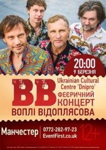 ФЕЄРИЧНИЙ КОНЦЕРТ у Манчестері @ Manchester Ukrainian Cultural Centre 'Dnipro' | England | Великобританія