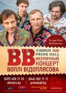 ФЕЄРИЧНИЙ КОНЦЕРТ у Мінську @ Минск, Prime Hall | Минск | Білорусь