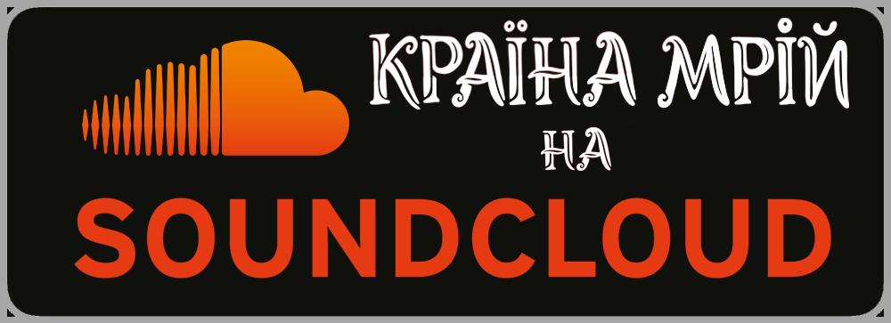 SoundCloud-km3